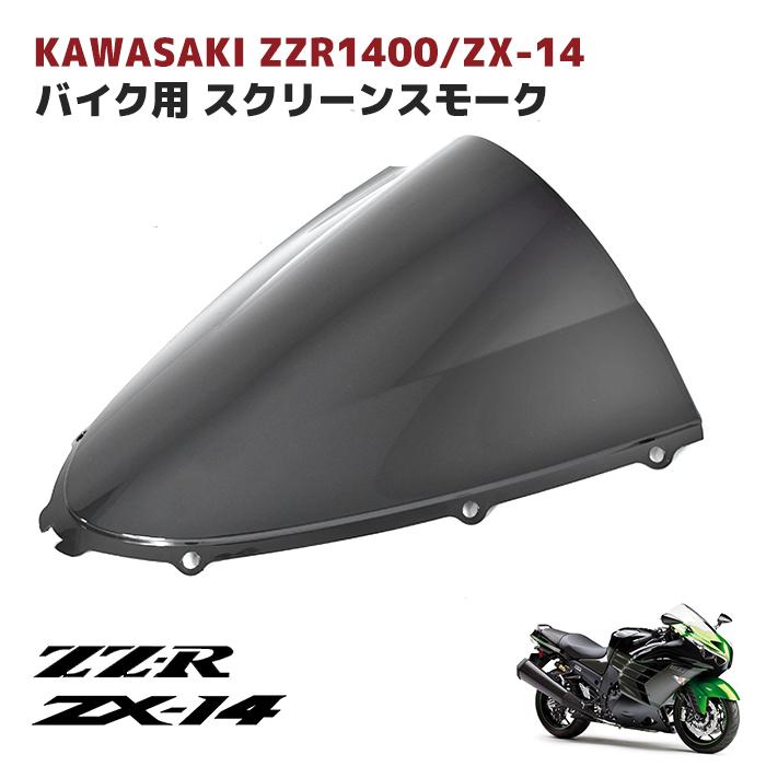 国産品 ZZR1400 即納最大半額 ZX-14 スクリーン スモーク カワサキ フロント 2段 形状 カウル 濃いめ ブラック