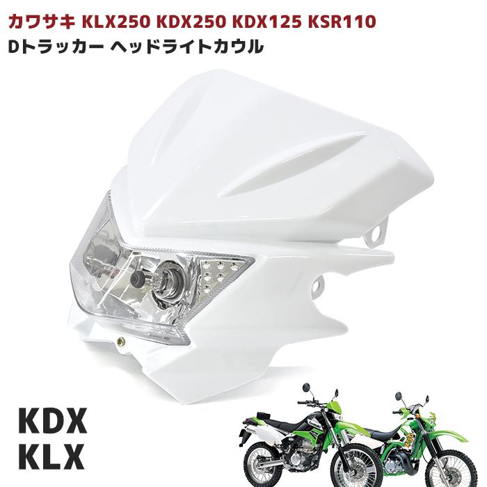 Dトラッカー KLX250 ヘッドライト カウル スーパーSALE割引 エントリーでP11倍 Kawasaki オフロード車 (人気激安) フロント マルチリフレクター ファッション通販 KDX250 付き KDX125 KSR110