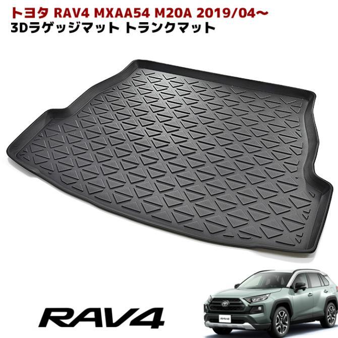 50系 RAV4 ラゲッジマット トランク 防水 24557 3D トランクマット 立体 同梱不可 ブラック 防汚 永遠の定番 1P TPO素材 マーケティング 車種専用設計