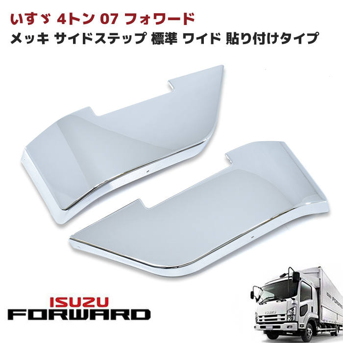 フォワード サイド ステップ スーパーSALE商品 サービス いすゞ 4トン 07 ワイド 標準 左右 メッキ H19.7以降 日本産 貼り付けタイプ