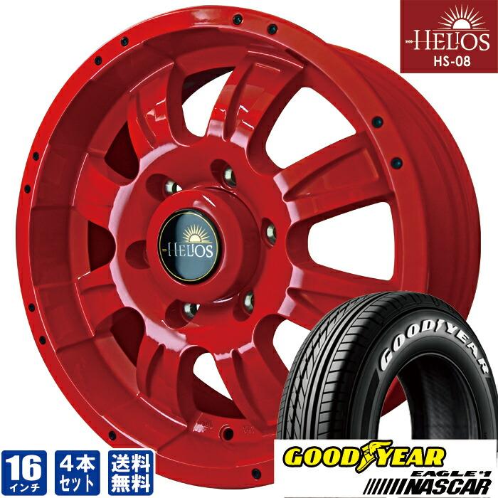 タイヤホイールセットが送料無料 215 65R16 公式サイト 200系ハイエース HELIOS HS-08ソリッドレッド16inch 公式 6.5J6穴139mm ナスカー 65-16 NASCAR ホイールタイヤセット +35グッドイヤー