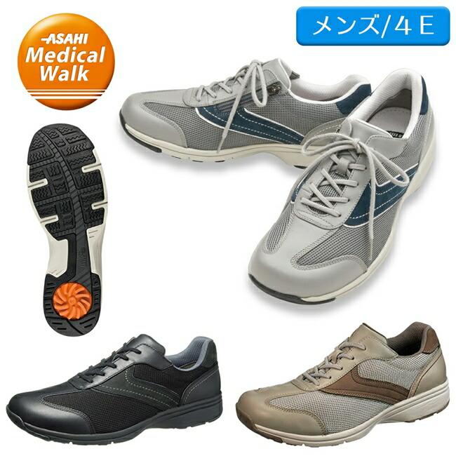 【アサヒシューズ直営店】【あす楽】ひざのトラブルを予防するSHM機能つき アサヒメディカルウォーク MS-C KV7720 メッシュスニーカー メンズ(24.0~28.0cm/4E) 靴 アサヒシューズ ウォーキングシューズ【送料無料】
