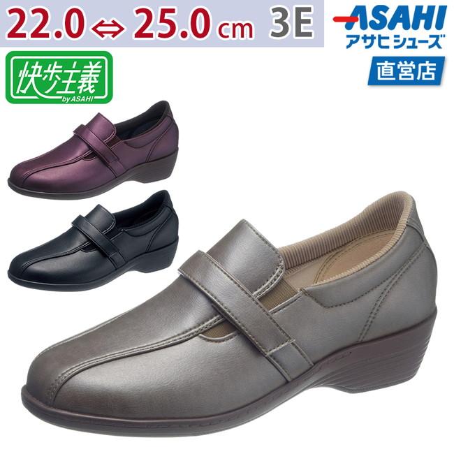 【スーパーDEAL】【在庫限り】足の負担が少なく疲れを軽減 快歩主義 L138AC KS2354 レディース 婦人靴 (22.0~25.0cm/3E) アサヒ靴 【送料無料】