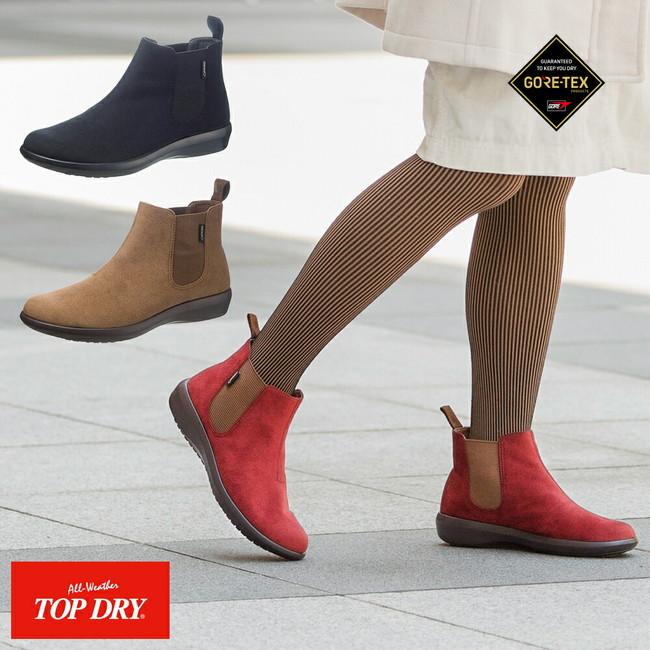 人気のサイドゴアショートブーツ脱ぎ履きしやすいサイドゴアシーズン問わずお履きいただけます 爆買い新作 ポイント5倍 トップドライ TDY39-70 AF3970 レディース 婦人靴 22.0~25.0cm スリッポンシューズ 高い透湿性 ASAHI アサヒ靴 サイドゴア 送料無料でお届けします 3E 防水 ショップチャンネル