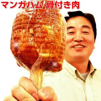 マンガハム 骨付き肉 開催中 約700g 骨付きハム 春の新作 まるで漫画のようなお肉 送料無料