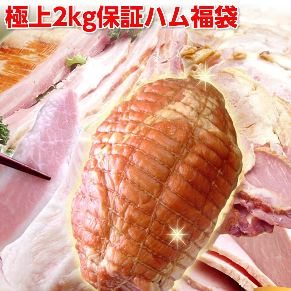 セール品 開催中 送料無料 ハム 福袋 ギフト 冷凍 極上2kg保証ハム福袋