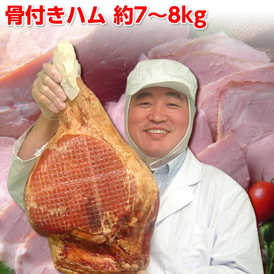タイムセール 送料無料 骨付きハム 約7~8kg OUTLET SALE ギフト メインディッシュ ホームパーティー BBQ