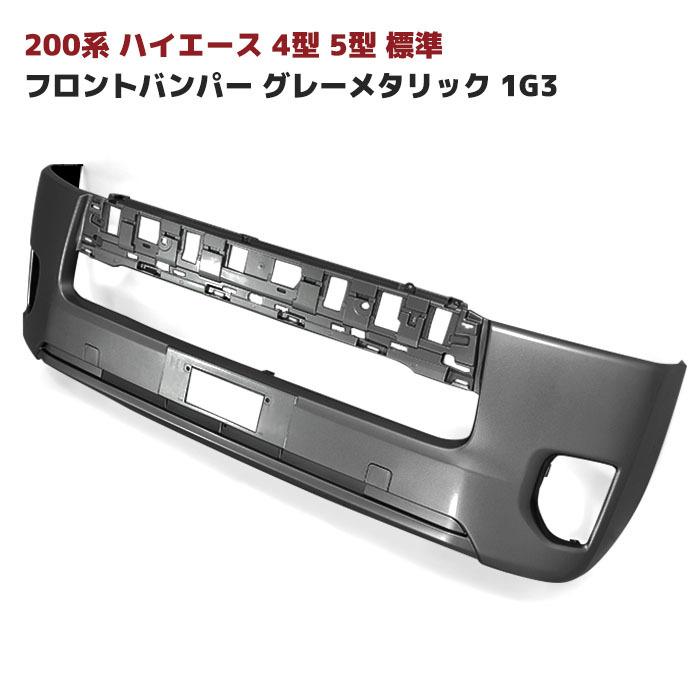 TOYOTA トヨタ HIACE 外装 パーツ カスタム エクステリア 200系 ハイエース 4型 5型 標準 純正 タイプ フロント バンパー グレーメタリック 塗装品 1G3