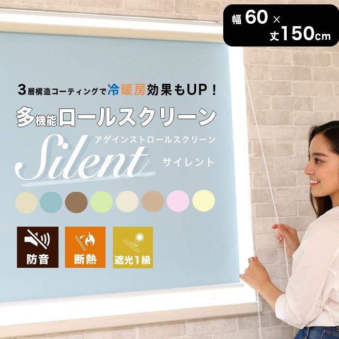 防音 断熱 遮光1級ロールスクリーン 幅60×丈150cm 調光 遮熱 激安挑戦中 間仕切り ロールスクリーン 既製品 予約 遮光1級 送料無料 スクリーン アゲインスト 1本 あす楽