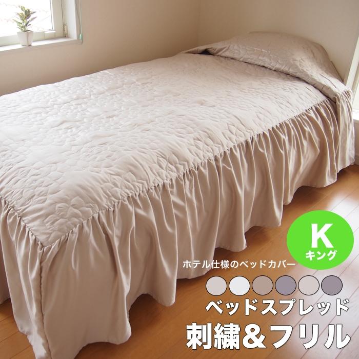 ベッドスプレッド・フリル 1枚 キングサイズ(幅190×長さ280×高さ45cm) 刺繍フリル ホテル仕様 ベッドカバー