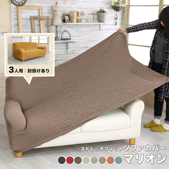 Take three sofa covers, and is one piece of sofa cover stretch with the  elbow; or, as for rejecting it, is sofa cover Marion
