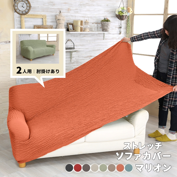 Marvelous Marion Where I Take It And Two Sofa Covers Are The Stretch For Two With The Elbow Or There Is A Built In Fitting Sofa Cover Elbow Rest In Rejecting Interior Design Ideas Inamawefileorg