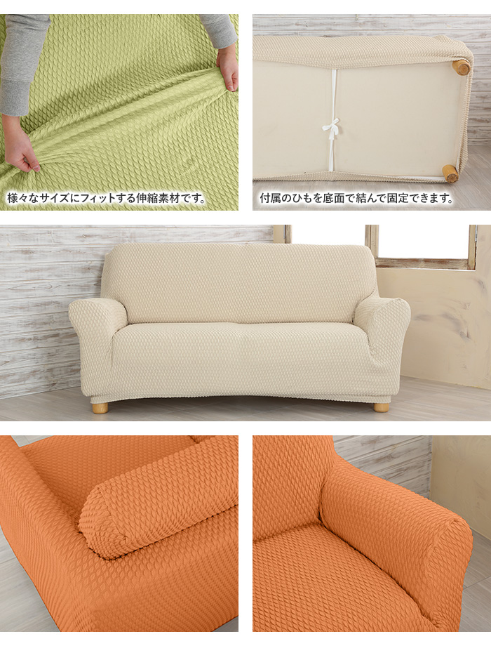 Sunrose Cover Three Seat Big Waffle Stretch Sofa Cover