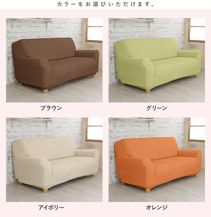 sunrose Cover three seat big waffle stretch sofa cover