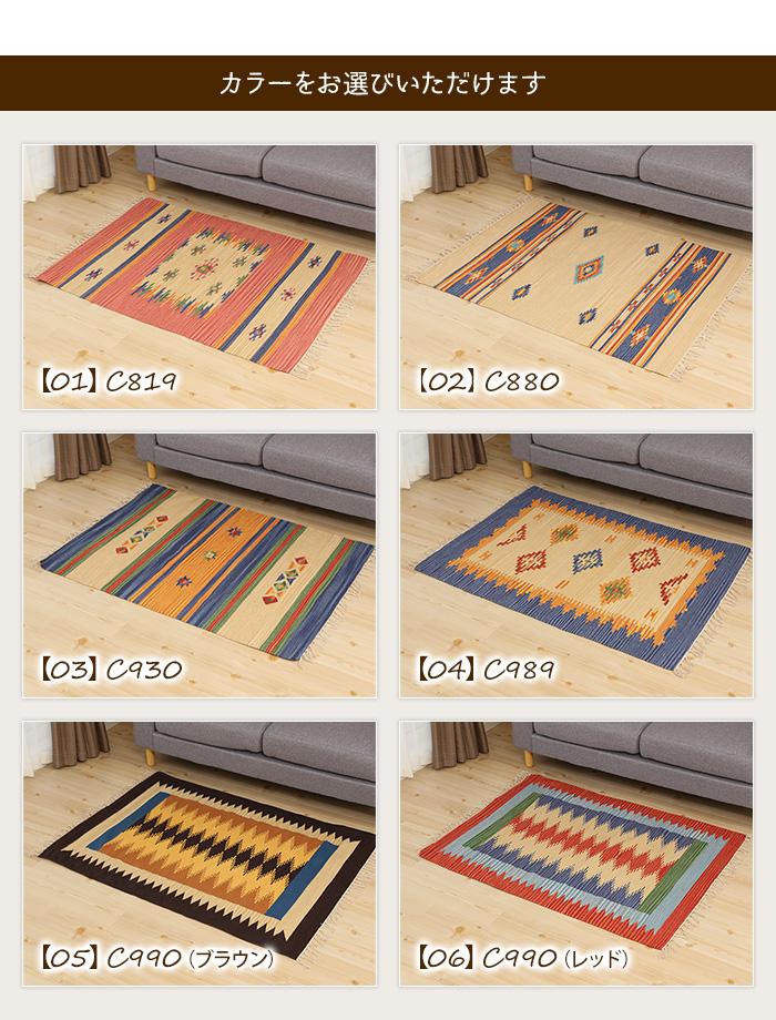 棉花 Kilim 地毯垫 100 × 140