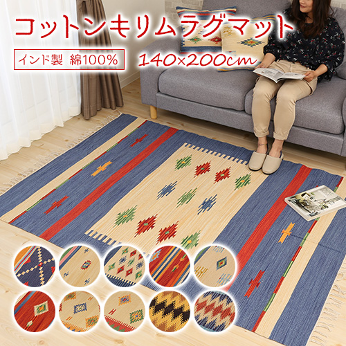 In Report View Cotton Kilim Rug Mat India 100 About 140