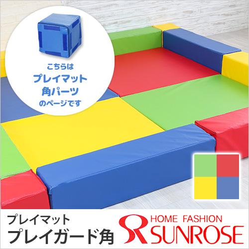 sunrose | Rakuten Global Market: One guard for play mat (for ...
