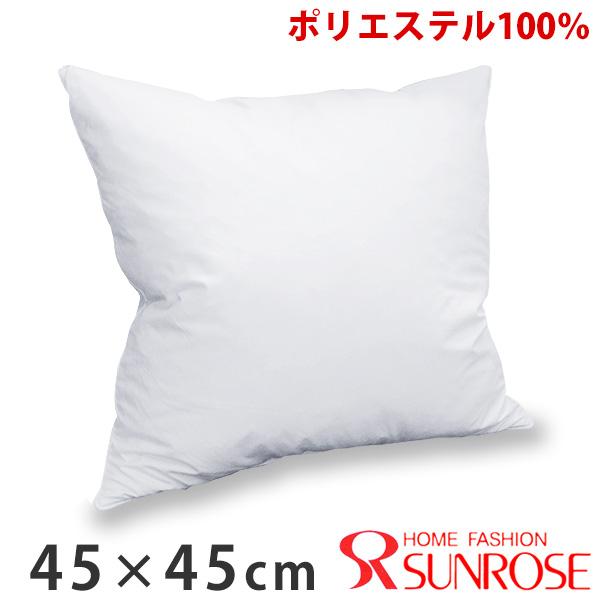 日本製 パンヤ風 クッション 中材 正規激安 ヌードクッション 1個 爆買い新作 ポリエステル綿 45×45cm 店頭受取対応商品 ポリエステル