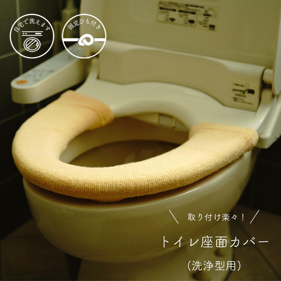 便座カバー トイレカバー トイレ用品 トイレタリー 洗える シンプル 無地 おしゃれ あす楽 半額 内祝い かわいい New 新作商品 洗浄型用 1枚