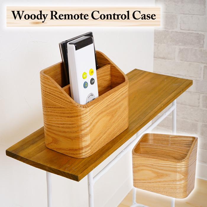 与え あす楽 木製 木材 ウッド ウッディ 店頭受取 サンレジャン 北欧 1個 リモコン 2020モデル リモコンケース インテリア おしゃれ 玄関