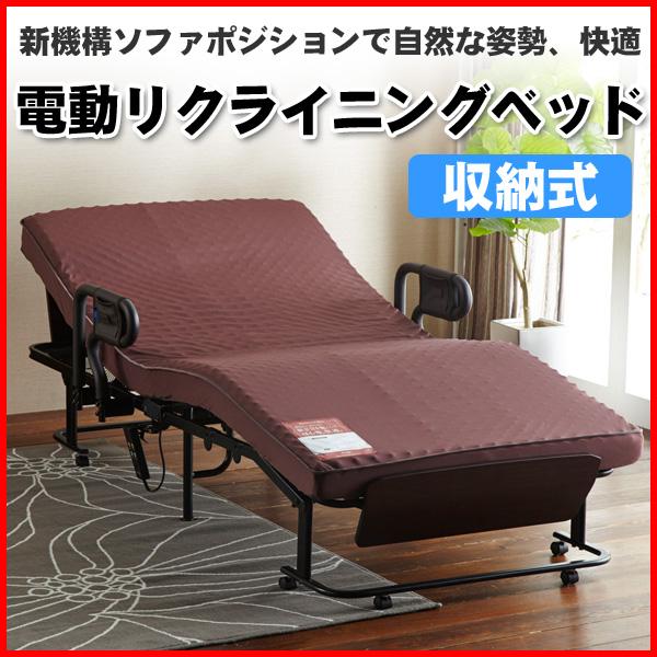 電動リクライニングベッド ATEX アテックス AX-BE835 収納式 手元コントローラー 電動ベッド 介護ベッド 【代引不可】【同梱不可】