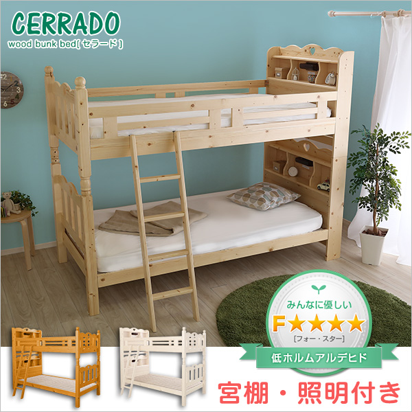 耐震仕様のすのこ2段ベッド【CERRADO-セラード-】(ベッド すのこ 2段) 【代引不可】【同梱不可】