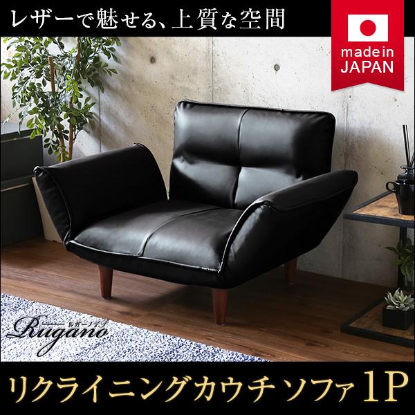 1人掛ソファ(PVCレザー)5段階リクライニング、フロアソファ、カウチソファに 日本製 Rugano-ルガーノ- 【代引不可】