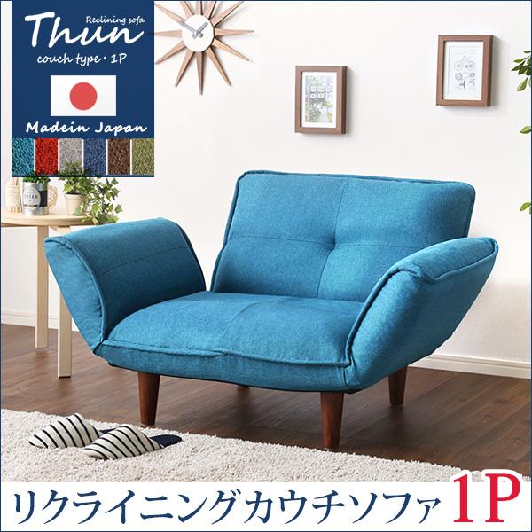 1人掛ソファ(布地)5段階リクライニング、フロアソファ、カウチソファに 日本製|Thun-トゥーン- 【代引不可】