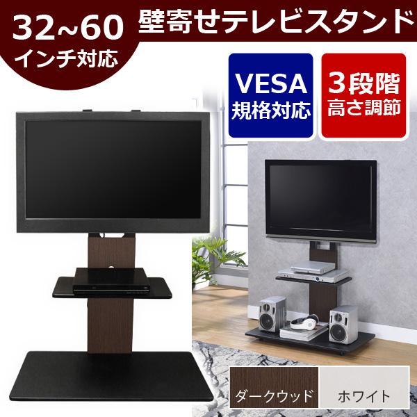テレビスタンド 木目調 32~60インチ対応 背面収納 SunRuck SR-TVST04 ダークウッド ホワイト VESA規格対応 液晶テレビ壁寄せスタンド テレビ台