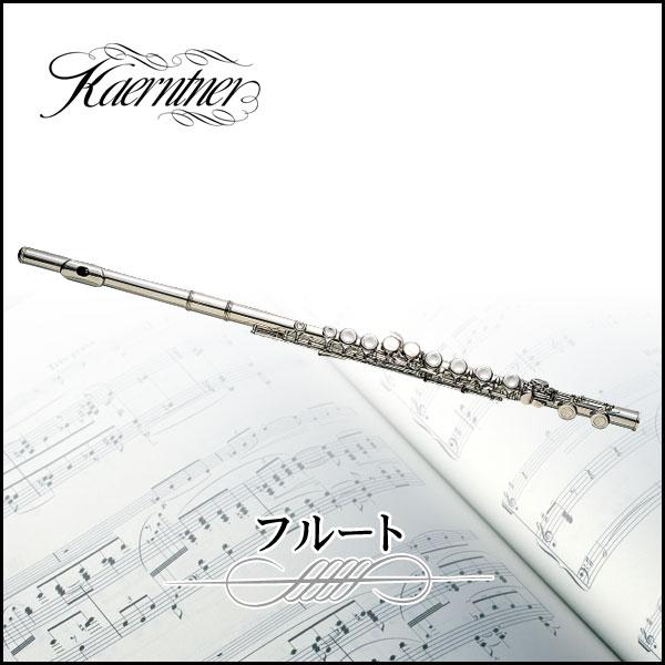 Kaerntner フルート Kaerntner ケルントナー KFL-25 初心者用 入門用 練習 コンサート ステージ 【代引不可】