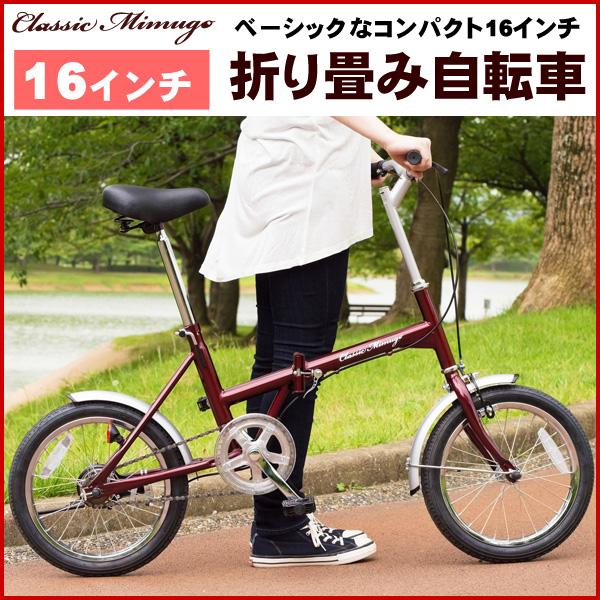 折りたたみ自転車 16インチ Classic Mimugo FDB16 MG-CM16 クラシックレッド クラシック ミムゴ 小型自転車 【代引不可】