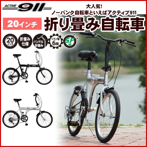 折りたたみ自転車 ACTIVE911 ノーパンクFDB20 6S MG-G206N-BK ブラック MG-G206N-SL シルバー 20インチ ノーパンク自転車 【代引不可】