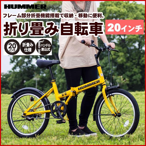 折りたたみ自転車 HUMMER ハマー FDB20R MG-HM20R イエロー 20インチ 小型自転車 【代引不可】