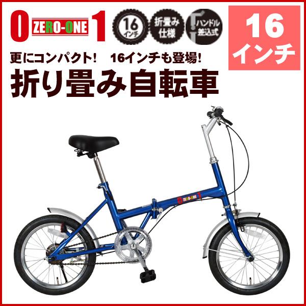 折りたたみ自転車 ZERO-ONE ゼロワン FDB16 No72946 ブルー 16インチ 小型自転車 【代引不可】