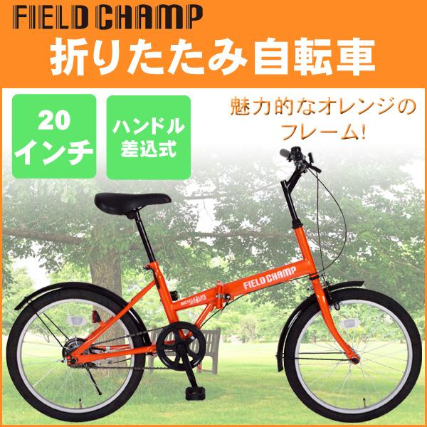 折りたたみ自転車 FIELD CHAMP FDB20 フィールドチャンプ MG-FCP20 20インチ 小型自転車 【代引不可】