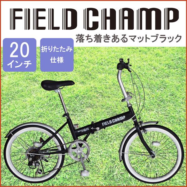 折りたたみ自転車 FIELD CHAMP FDB20 6S フィールドチャンプ MG-FCP206 20インチ 小型自転車 6段変速 【代引不可】