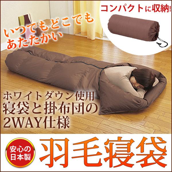 寝袋 羽毛寝袋 羽毛シュラフ ブラウン 羽毛布団 肌布団にもなる2WAY 日本製 アウトドア キャンプ レジャー 災害の備えに