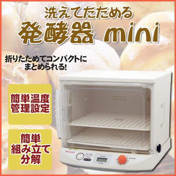 洗えてたためる発酵器mini 電子発酵器 kneader 日本ニーダー PF100 天然酵母の発酵にも使える