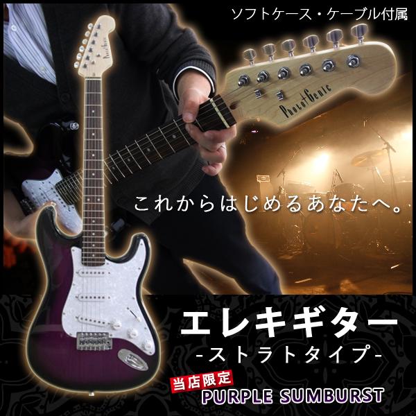 エレキギター ストラトタイプ 限定カラー Photogenic ST-180/PRS/P3P パープルサンバースト 入門用 練習 初心者 楽器 ソフトケース ケーブル付 【代引不可】