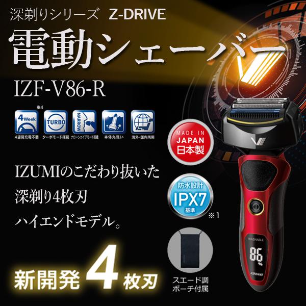 【全品対象クーポン発行中!】 電動シェーバー 深剃りシリーズ Z-DRIVE 泉精器 IZUMI(イズミ) IZF-V86-R レッド 日本製 4枚刃 電気シェーバー 髭剃り