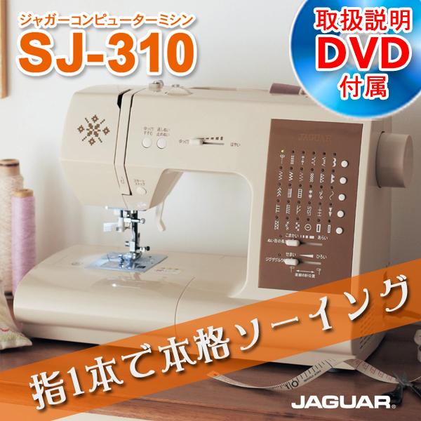 コンピュータミシン JAGUAR ジャガー SJ-310 ホワイト コンパクトミシン 縫い模様30種類 フットコントロラー付属