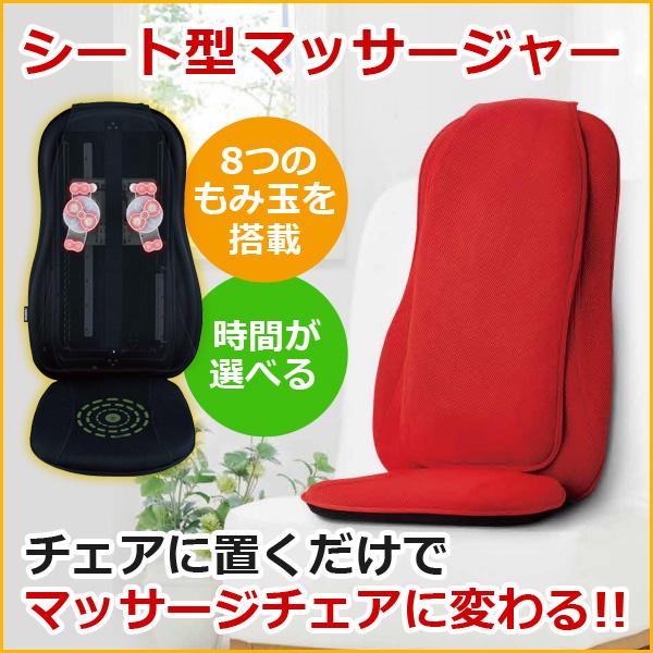【全品対象クーポン発行中!】 シートマッサージャー フジ医療器 持ち運べる 小型 フジ医療器 SS-100-BK ブラック SS-100-RE レッド ソファ チェア 座椅子も置くだけでマッサージチェアに変身