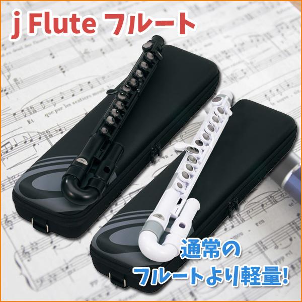 j Flute フルート NUVO FGJF 通常のフルートよりはるかに軽量 プラスチック製 【代引不可】