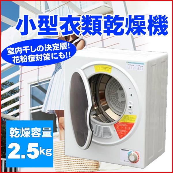 【セール実施中】 小型衣類乾燥機 ASD-2.5W 乾燥機容量 2.5kg 1人暮らしにもオススメ ミニ衣類乾燥機