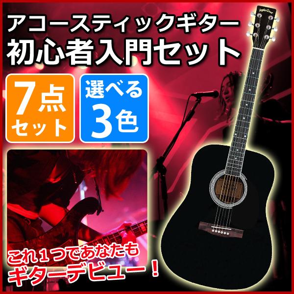 アコースティックギター ライトセット SepiaCrue セピアクルー WG-10 LightSET 初心者 入門セット 7点 おまけクロス付 【同梱/代引不可】