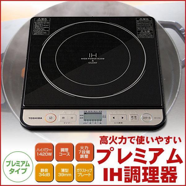 卓上型IH調理器 TOSHIBA 東芝 MR-Z30J-K ブラック 1口 IHクッキングヒーター