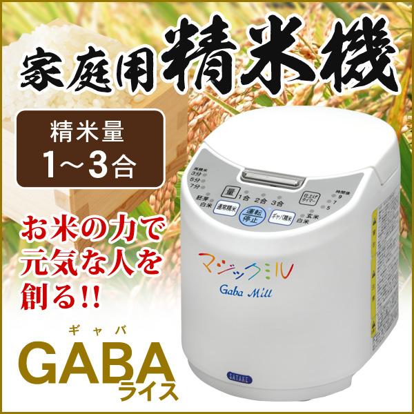 家庭用精米機 マジックミル ギャバミル 3合 GABA精米コース サタケ RSKM3D 白米 胚芽米 7分 5分 3分(再精米)