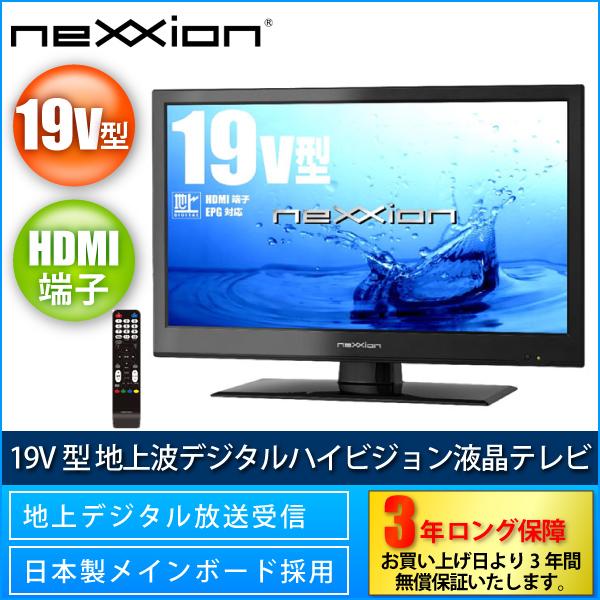 液晶テレビ nexxion ネクシオン WS-TV1957B 19V型 19型 地上デジタル ハイビジョンテレビ メーカー3年間保証
