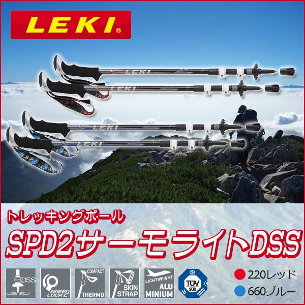 【誠実】 トレッキングポール SPD2サーモライト DSS LEKI レキ DSS レキ 1300345 レッド 軽量 ブルー 67~130cm 軽量 2本セット, コーヒーシティ:af9f79f9 --- canoncity.azurewebsites.net