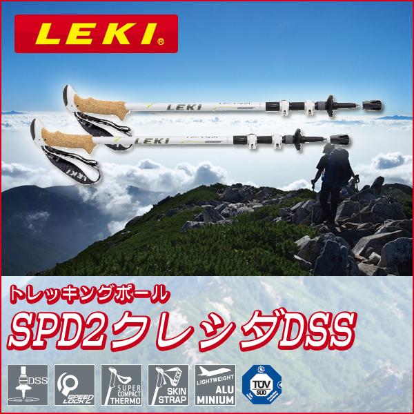 トレッキングポール SPD2クレシダ DSS LEKI レキ 1300346-110 ホワイト 65~125cm レディースモデル 2本セット